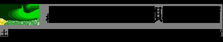 株式会社イチカワ測量企画