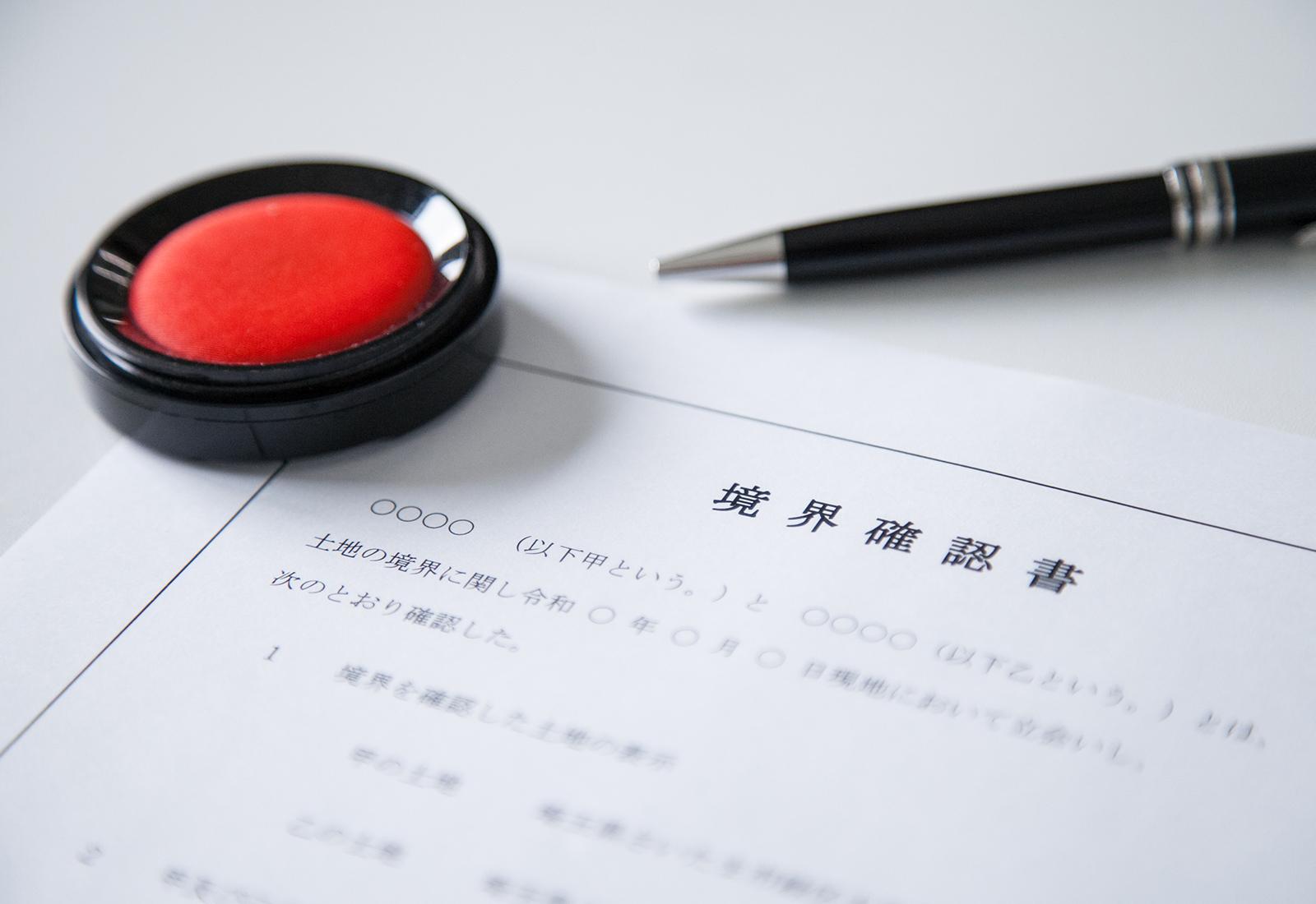書類作成・登記申請